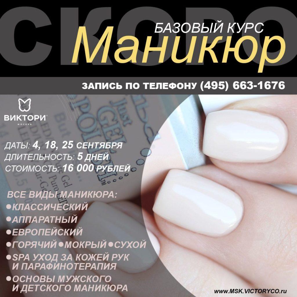 Расписание курса МАНИКЮР в сентябре