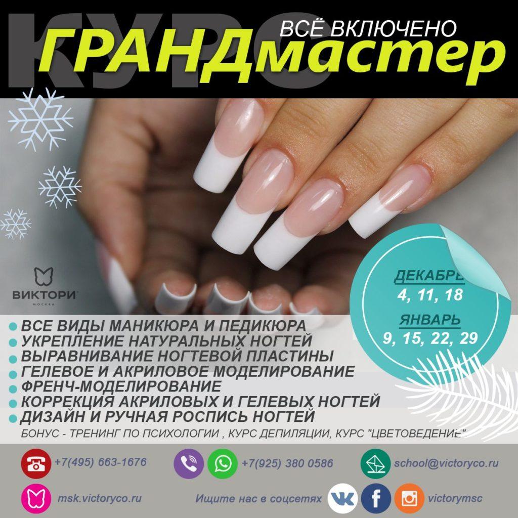 Курс ГРАНД МАСТЕР в учебном центре ВИКТОРИ