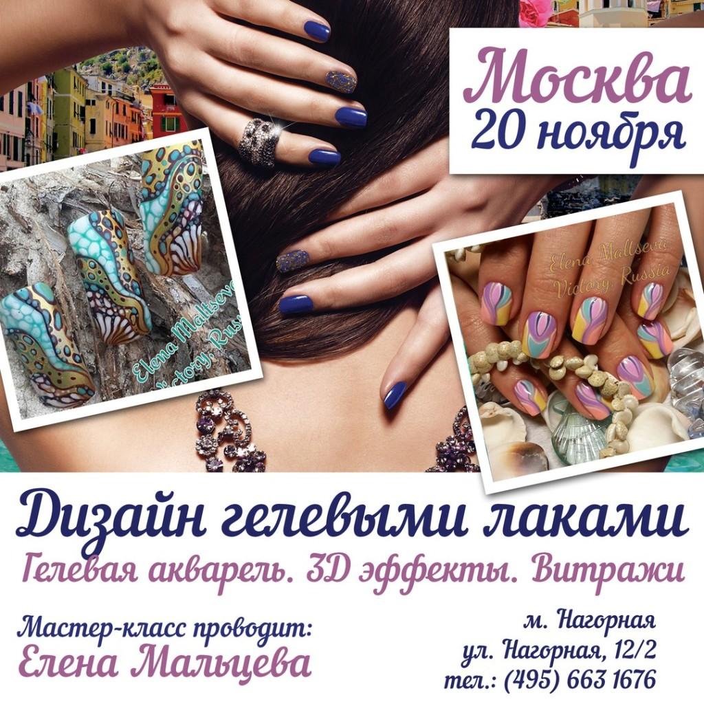 maltseva-moskva-victory