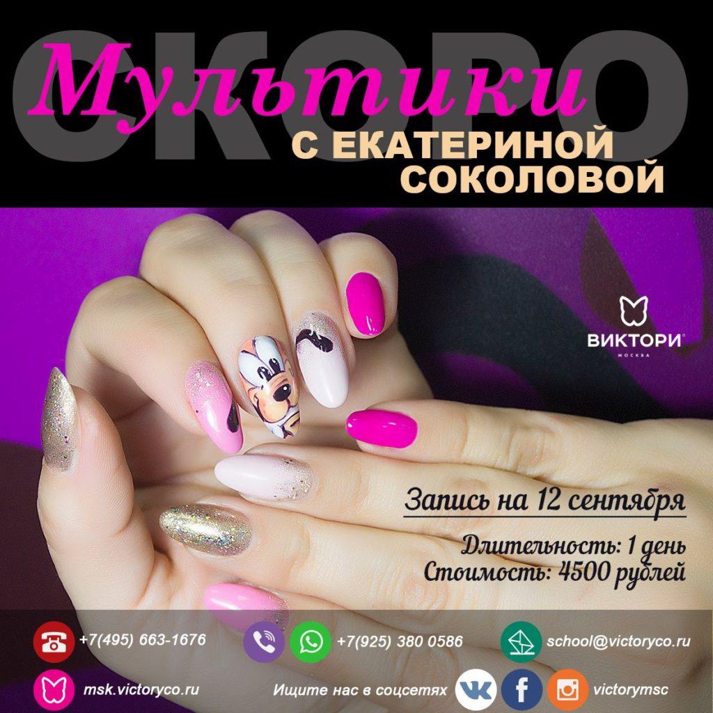 """Дизайн ногтей гелевыми лаками """"МУЛЬТИКИ"""""""
