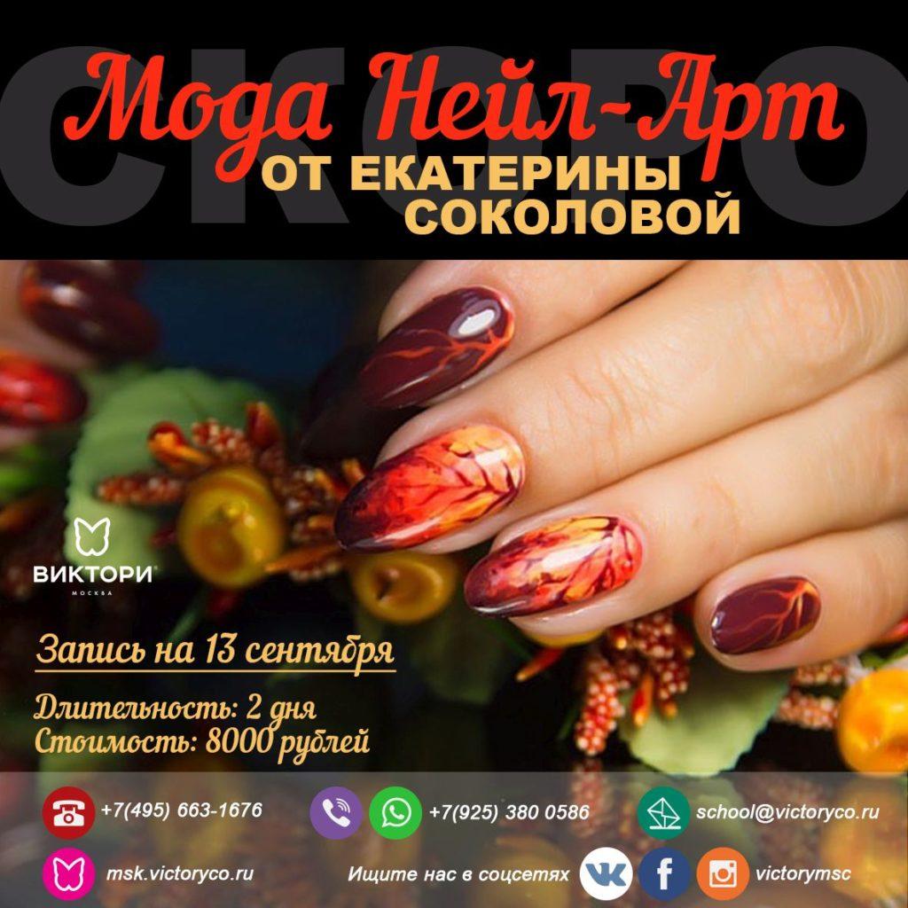 Курс дизайна ногтей МОДА НЕЙЛ-АРТ в школе маникюра ВИКТОРИ