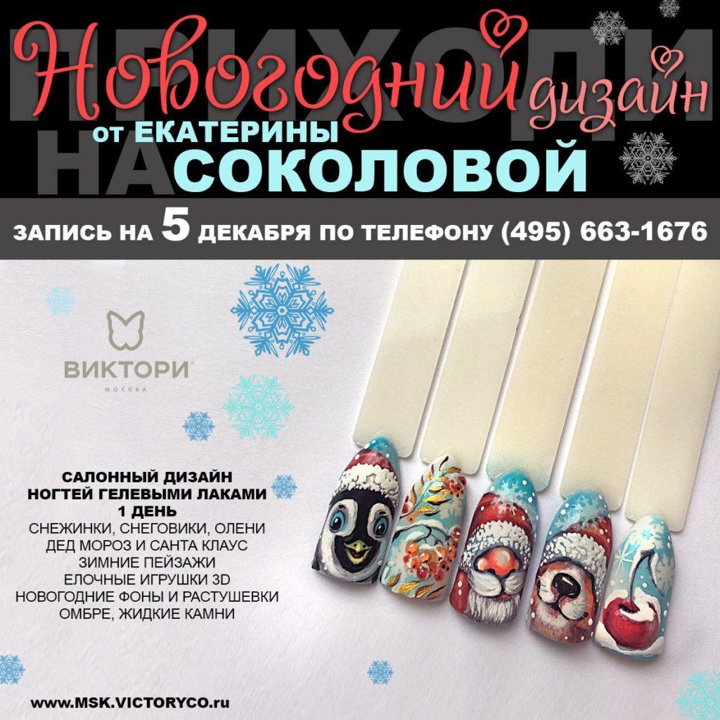 НОВОГОДНИЙ ДИЗАЙН. Курс дизайна ногтей в Школе маникюра ВИКТОРИ