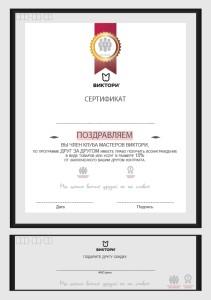 сертификат маленький