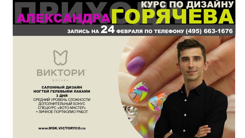 Goryachev_sait