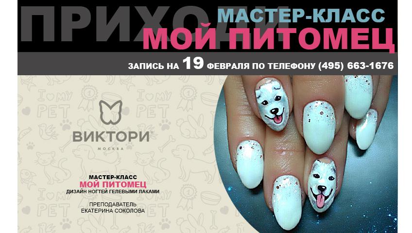 Sokolova_animal_s