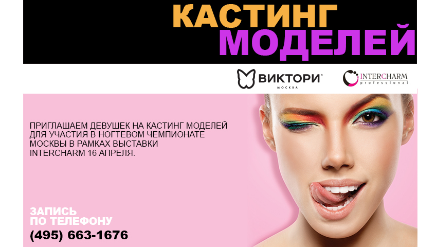 intercharm_model_sight