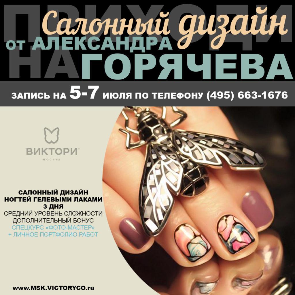 Goryachev_banner