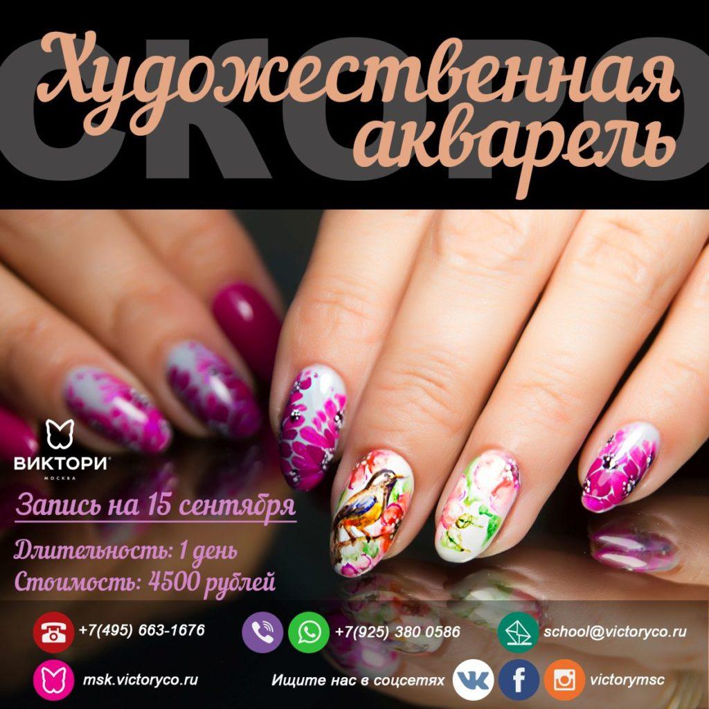 Художественная акварель - курс нейл-арта в ШКОЛЕ ВИКТОРИ