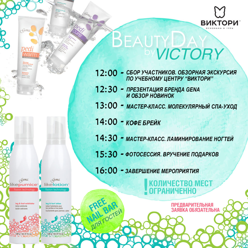 victory_msc_beautyday_02