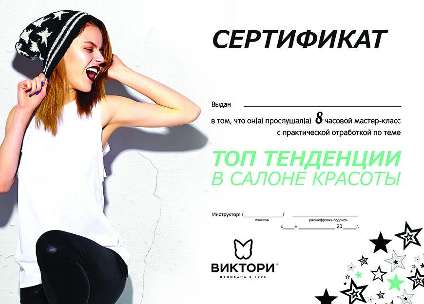 Сертификат курса ТОП ТЕНДЕНЦИИ