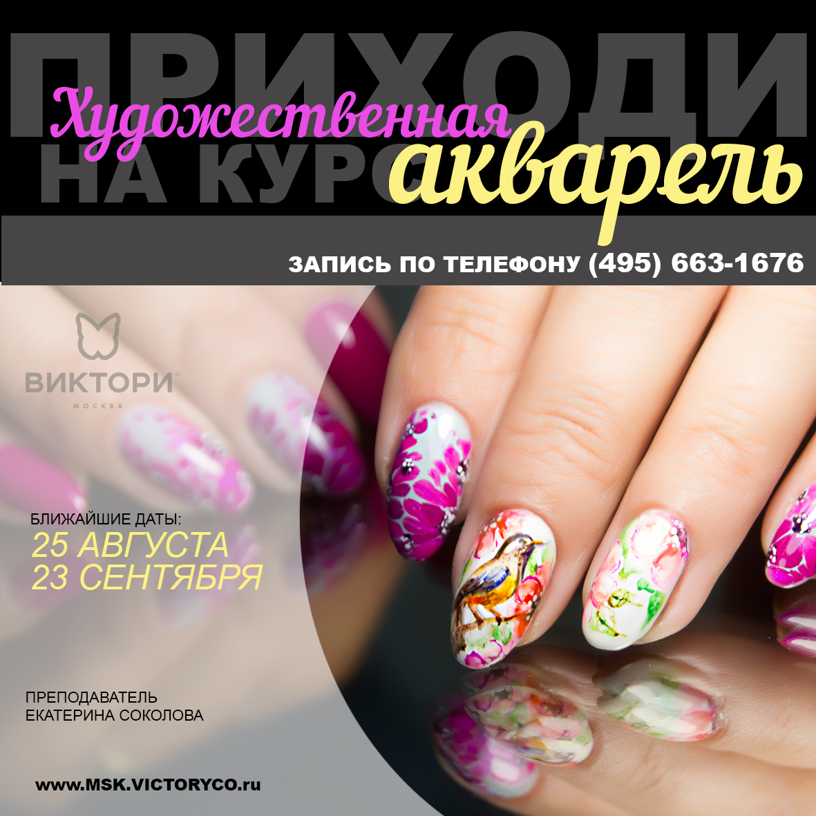 дизайн ногтей 24 акварель - Тюменский издательский дом