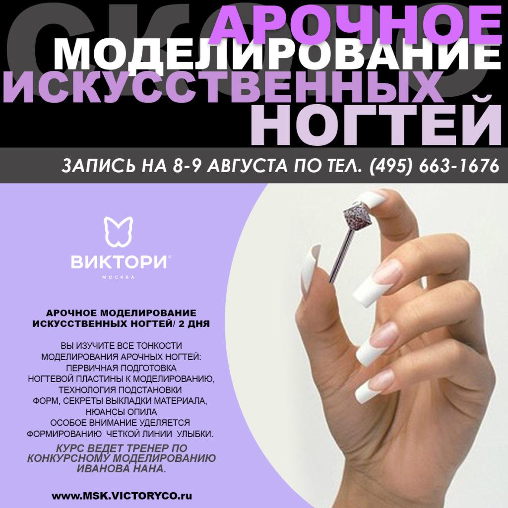 Arka_август