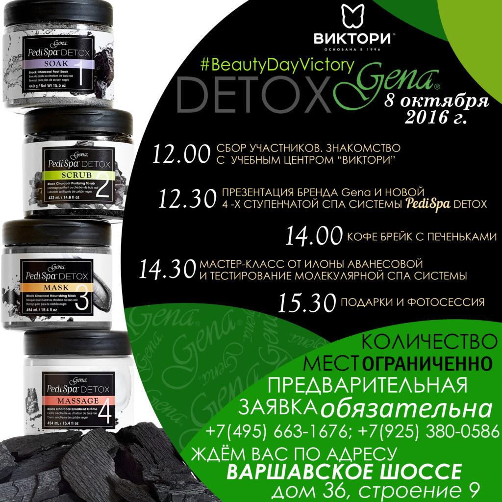 beautydayvictory_detox