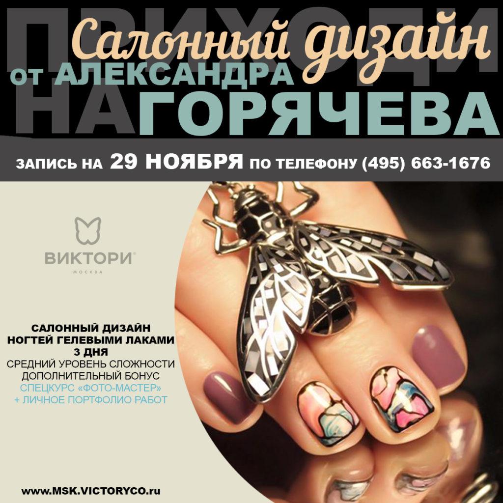 goryachev_november