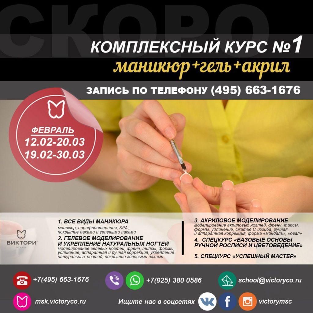 Обучение маникюру и моделированию ногтей