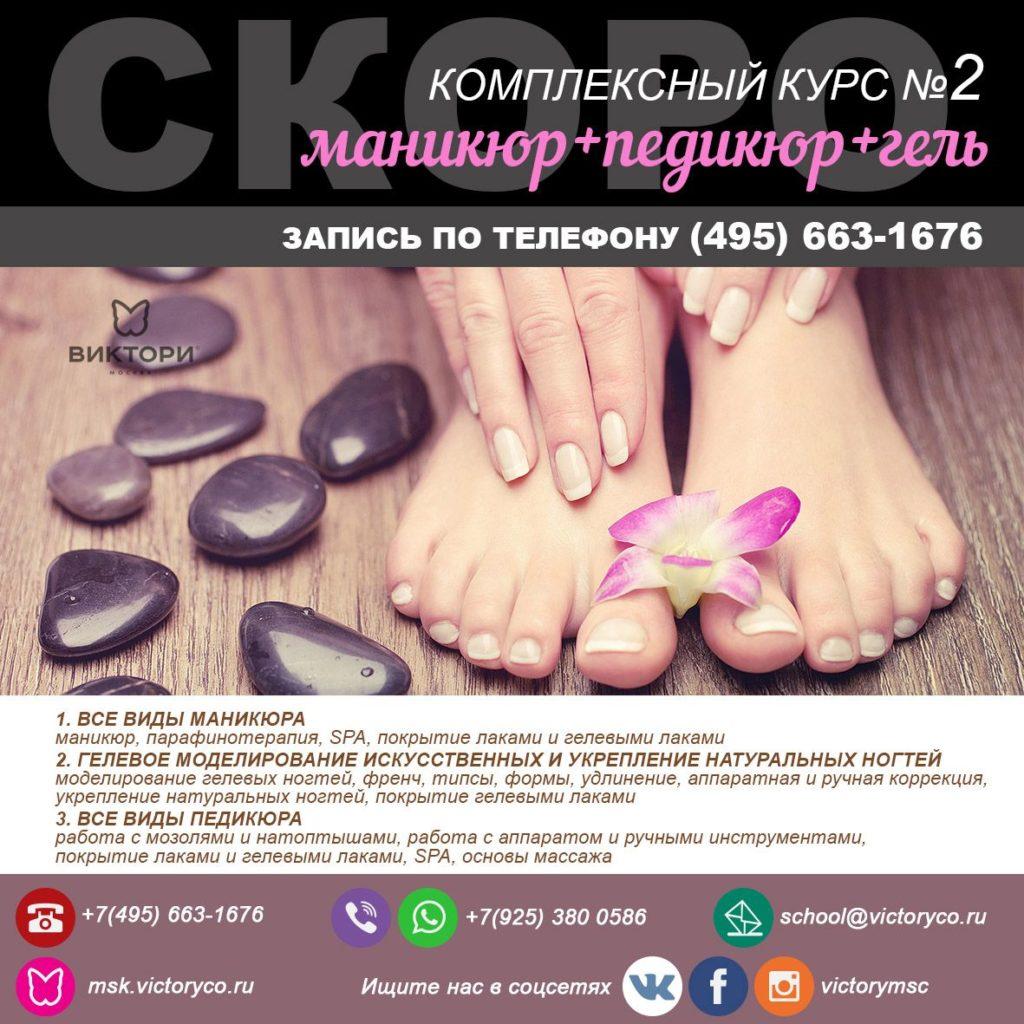 Обучение маникюру, педикюру и моделированию ногтей