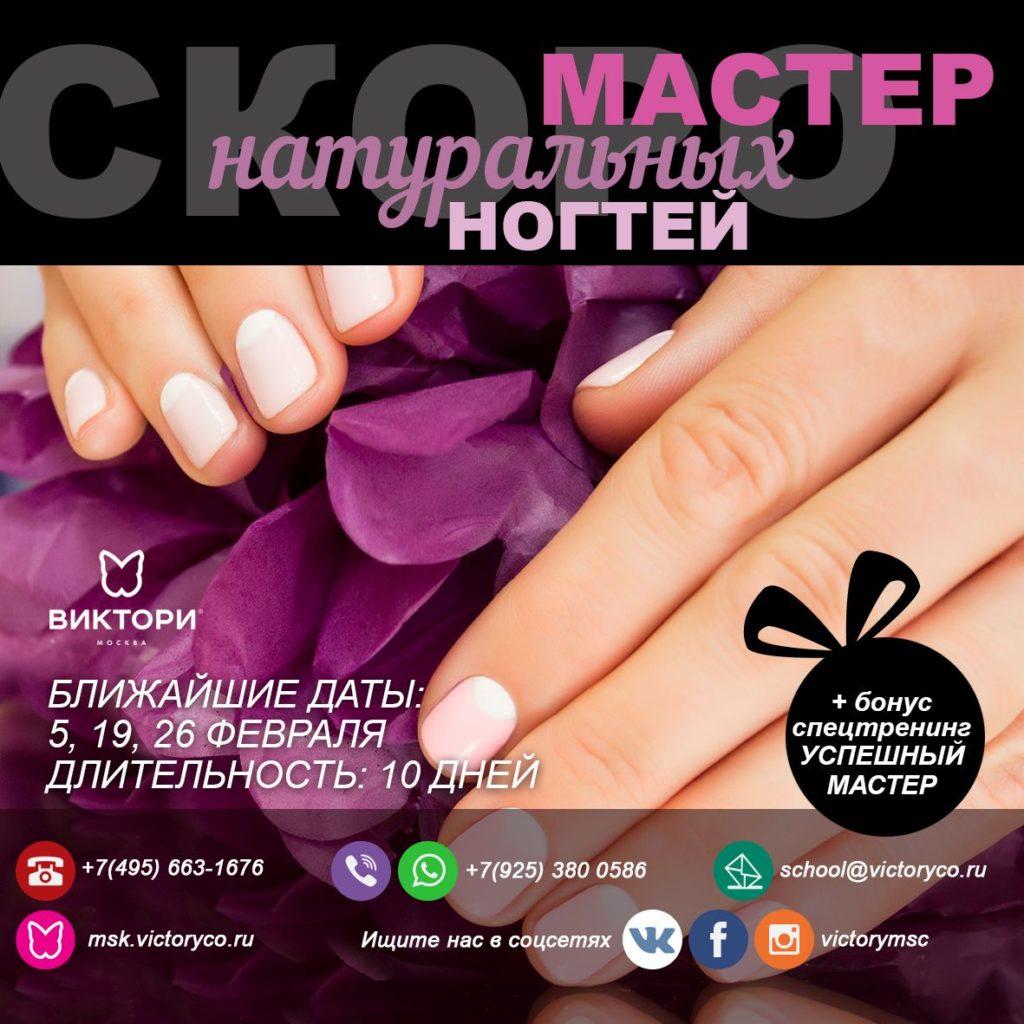 Обучение маникюру и гелевому укреплению ногтей