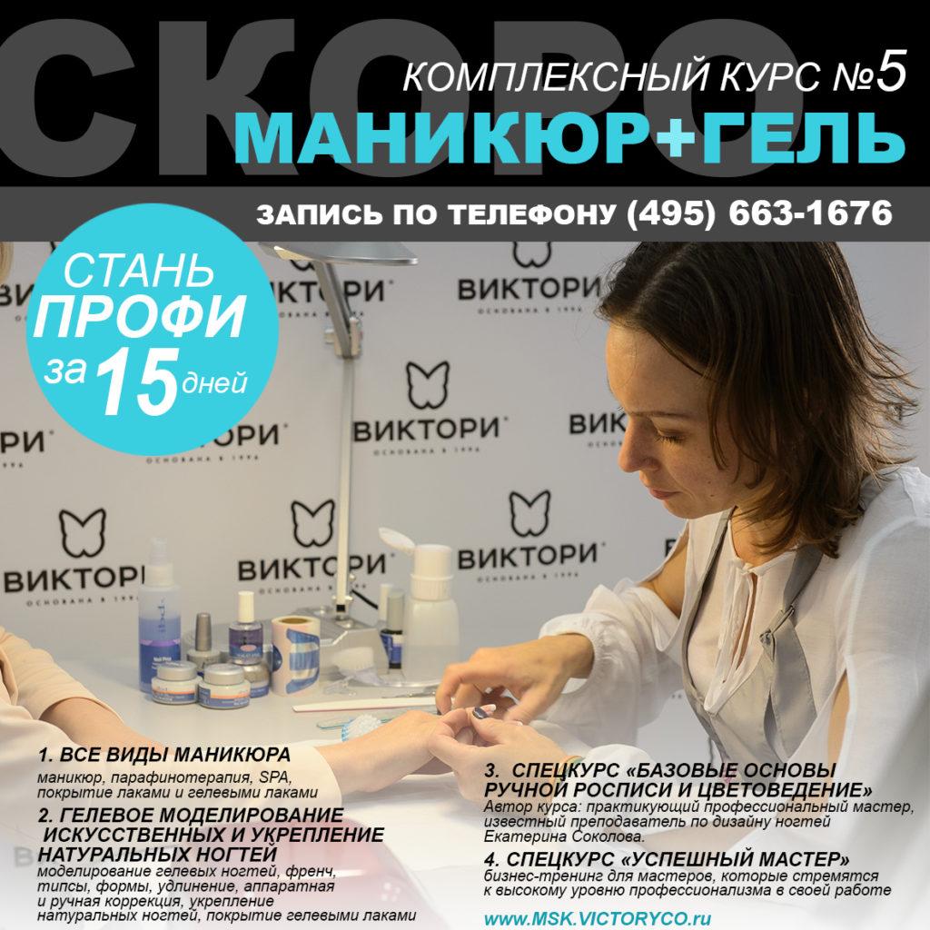 Обучение маникюру и гелевому моделированию ногтей