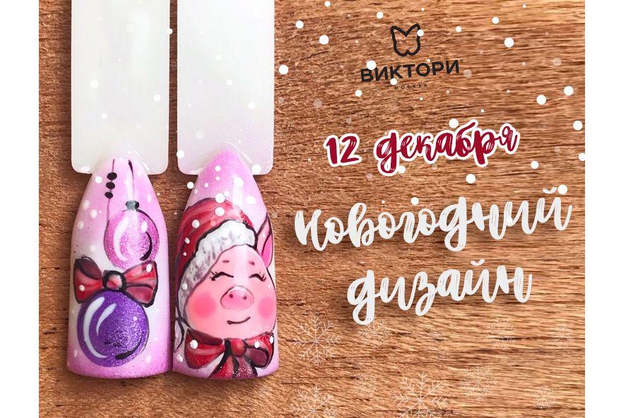 Новогодний дизайн ногтей в школе маникюра ВИКТОРИ