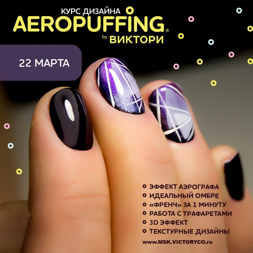 Обучение AEROPUFFING - курс дизайна ногтей