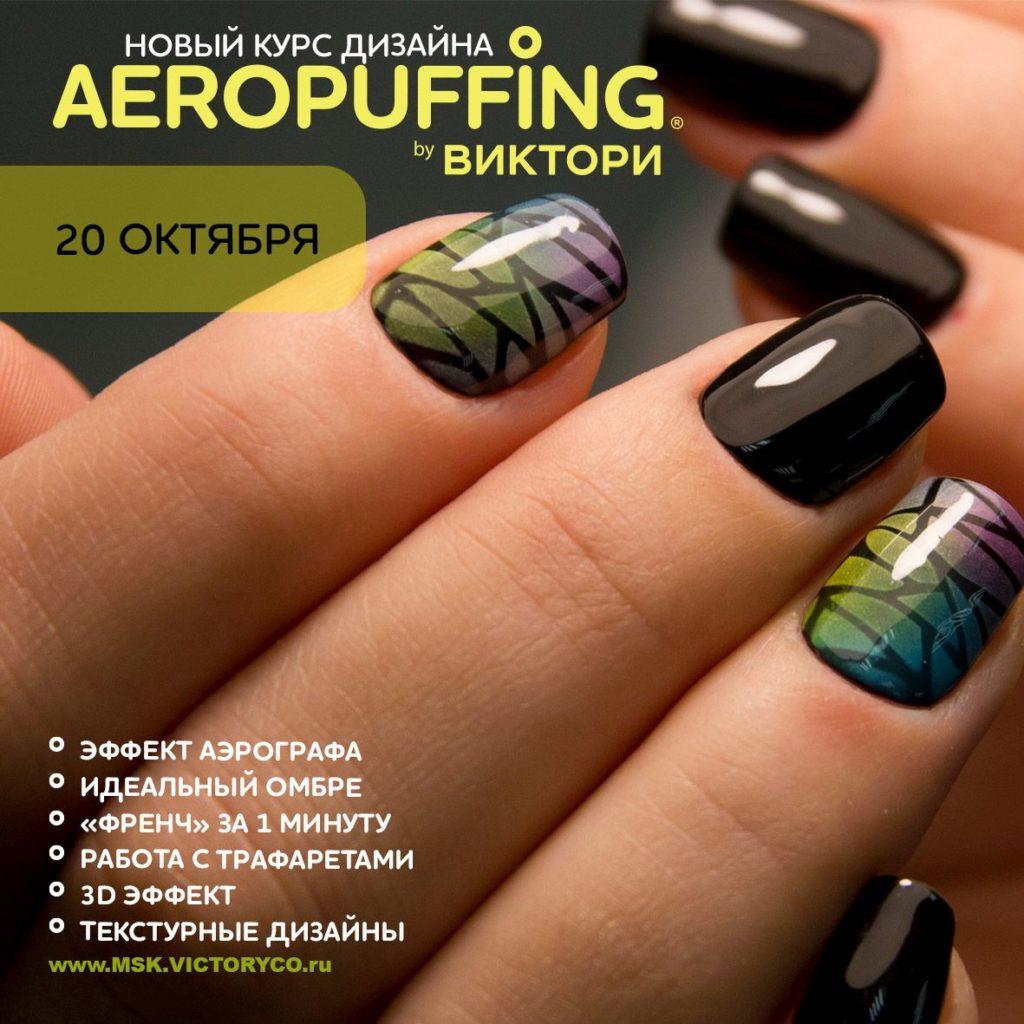 AEROPUFFING курс дизайна ногтей ВИКТОРИ