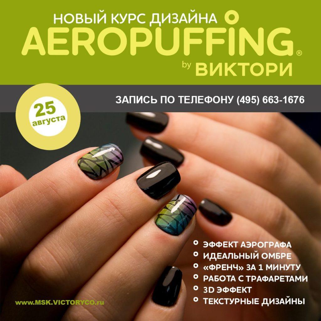 Курс AEROPUFFING 22 сентября в Учебном Центре ВИКТОРИ