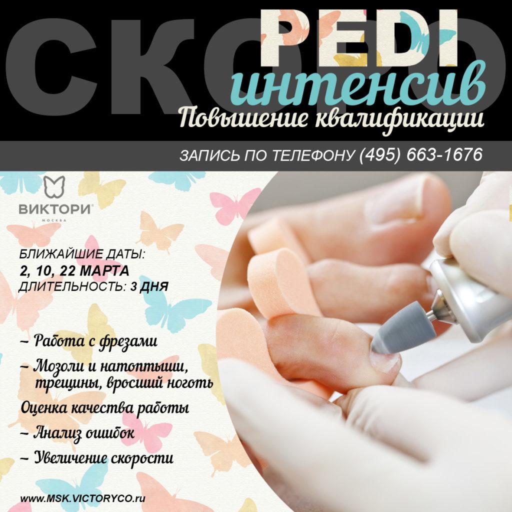 Intensiv-PEDI - курсы педикюра