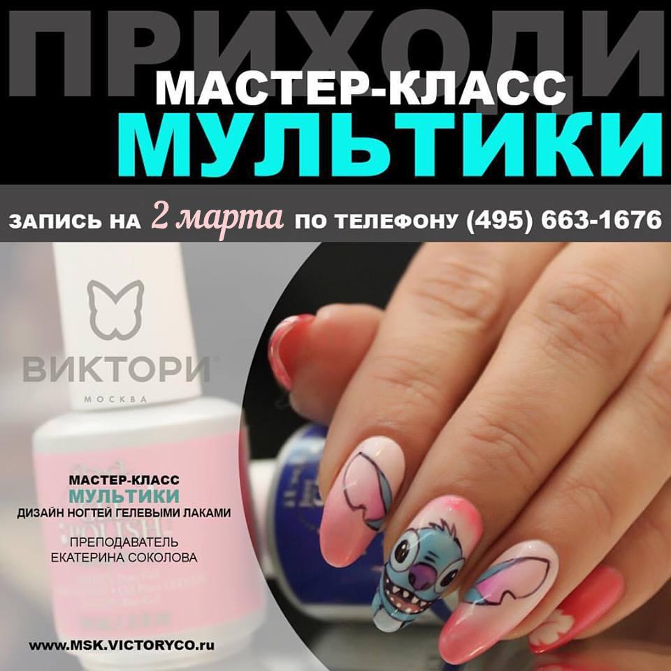 Рисуем мультики на ногтях