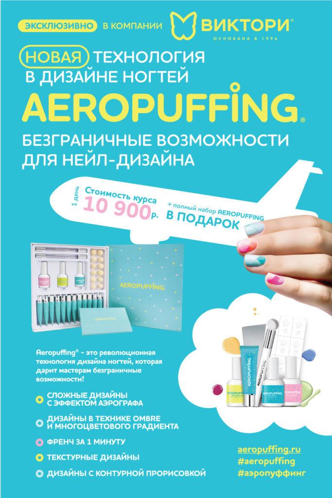 Технология AEROPUFFING