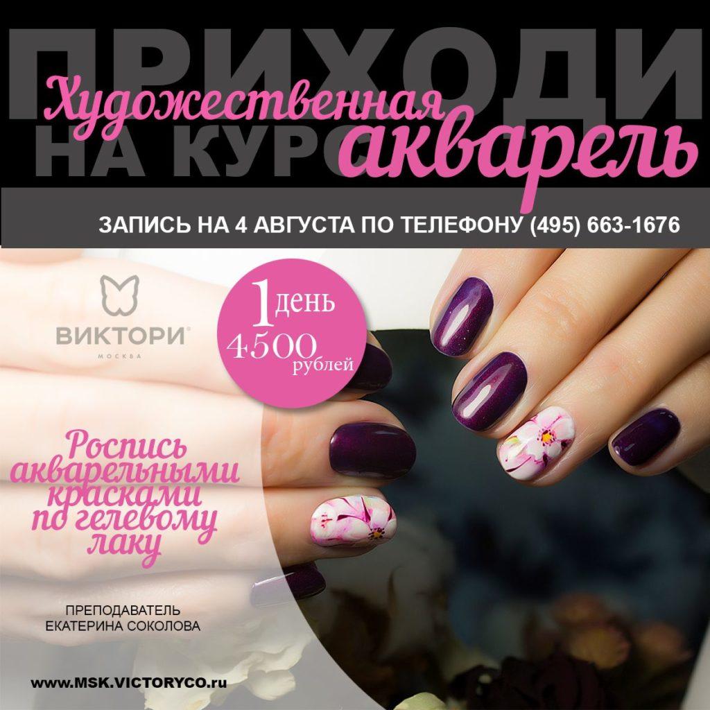 """Курс дизайна ногтей """"Художественная акварель"""""""