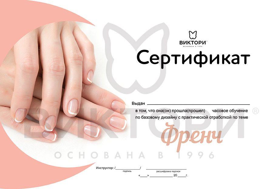 Курс дизайна ФРЕНЧ в Школе маникюра ВИКТОРИ