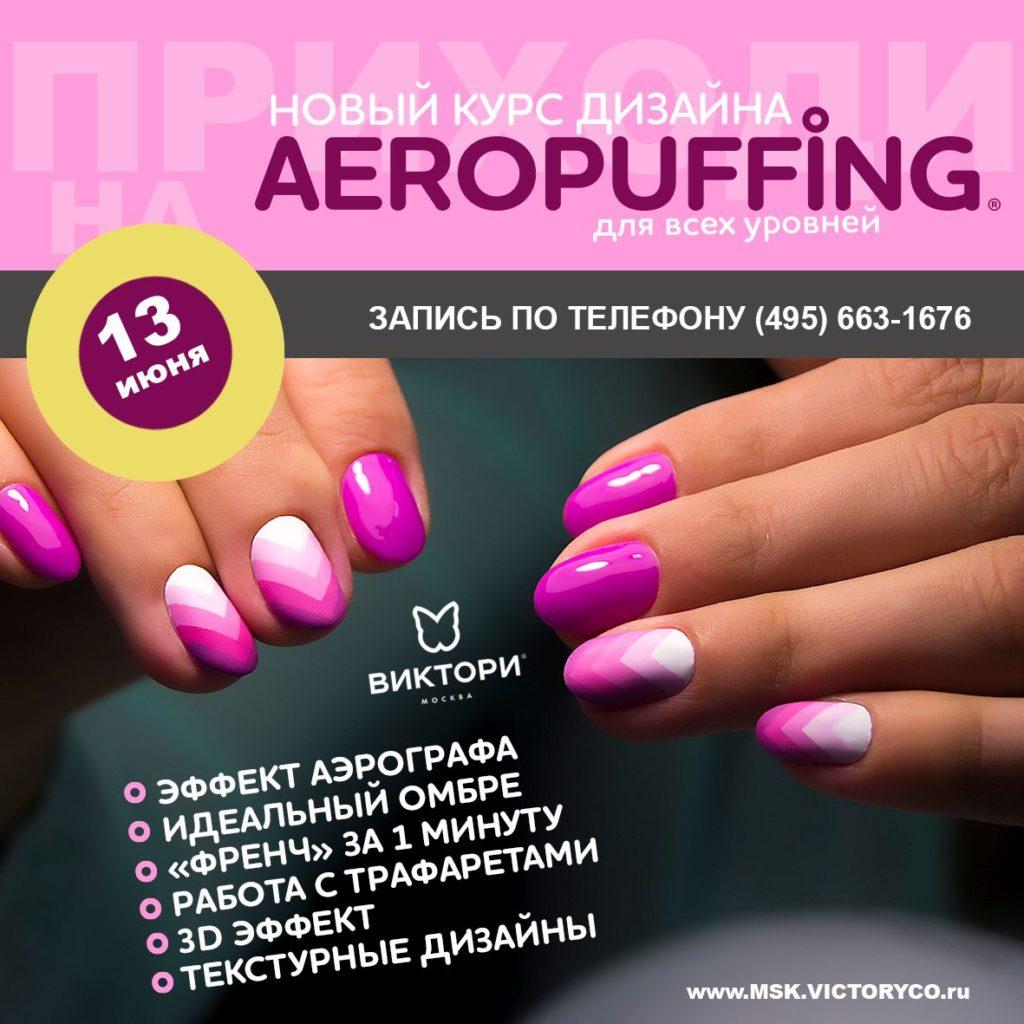 Курс дизайна ногтей AEROPUFFING