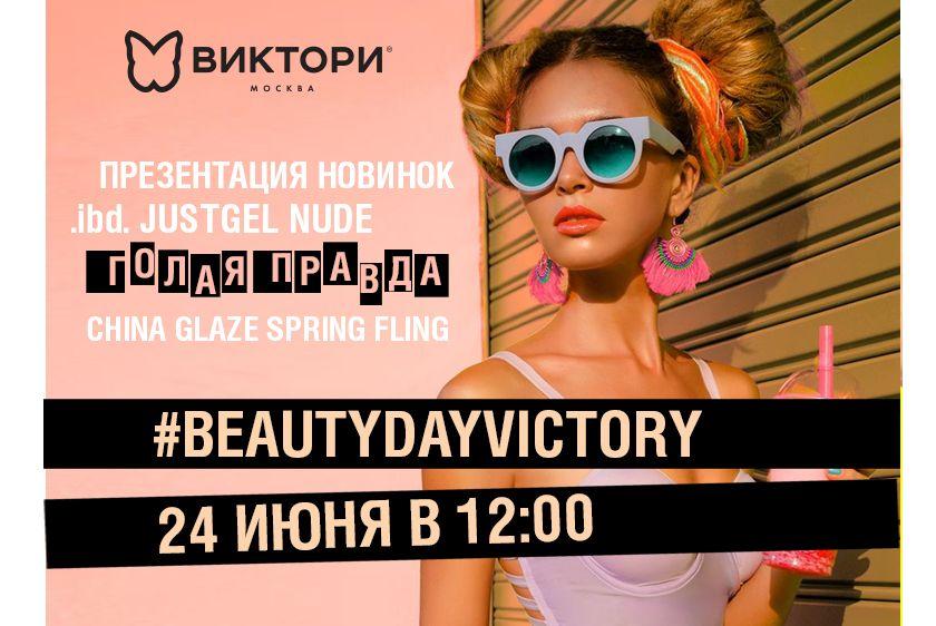 24 ИЮНЯ #BEAUTYDAYVICTORY