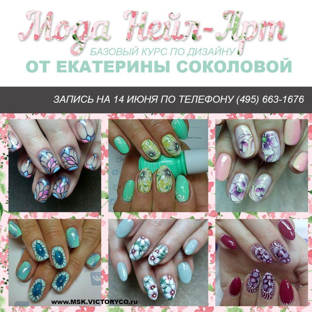 Курс дизайна ногтей МОДА НЕЙЛ-АРТ