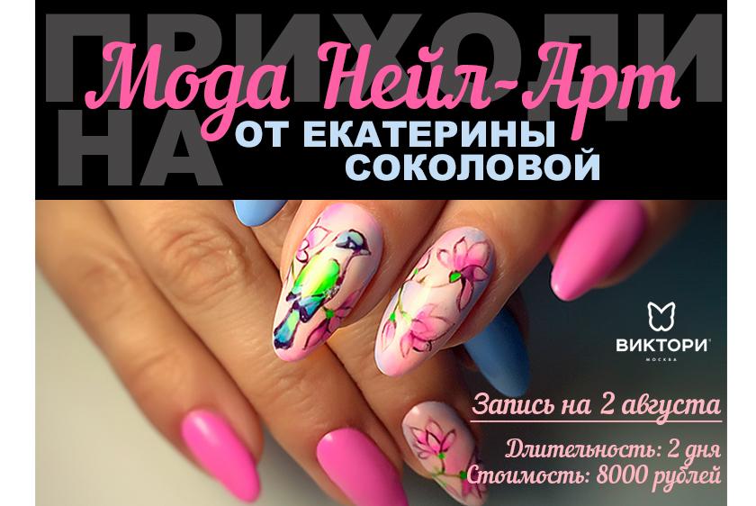 Курс дизайна «МОДА НЕЙЛ-АРТ», 2-3 АВГУСТА