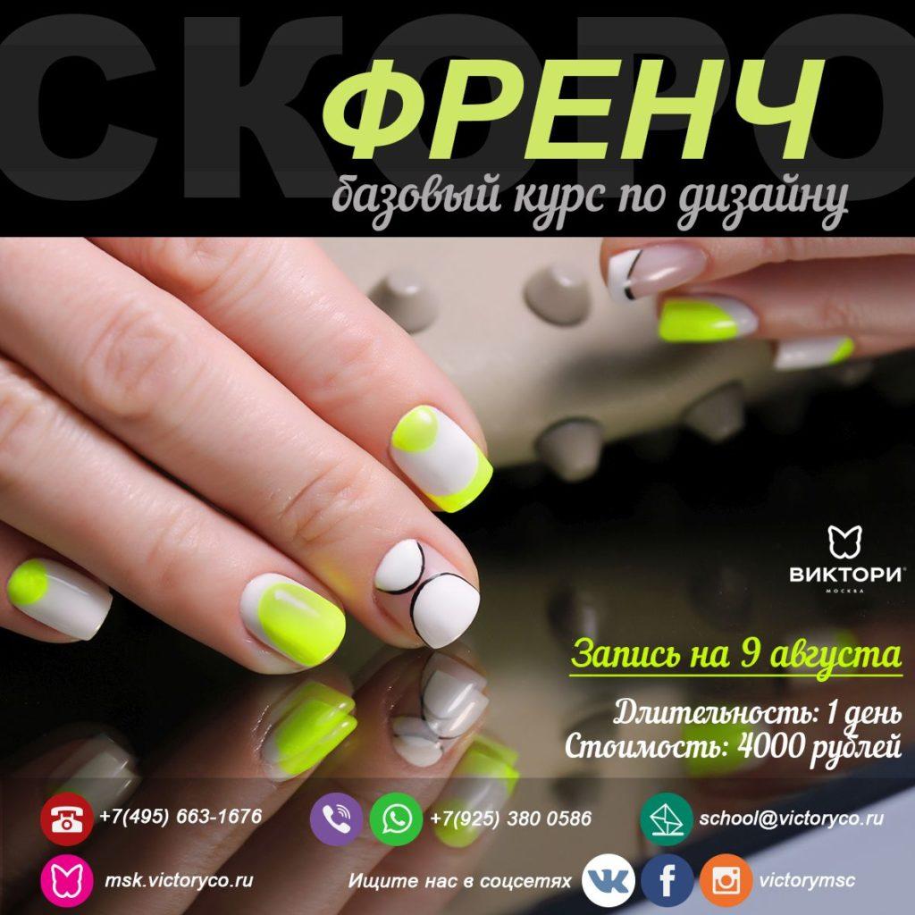 Французский маникюр. ФРЕНЧ-КУРС. 9 Августа