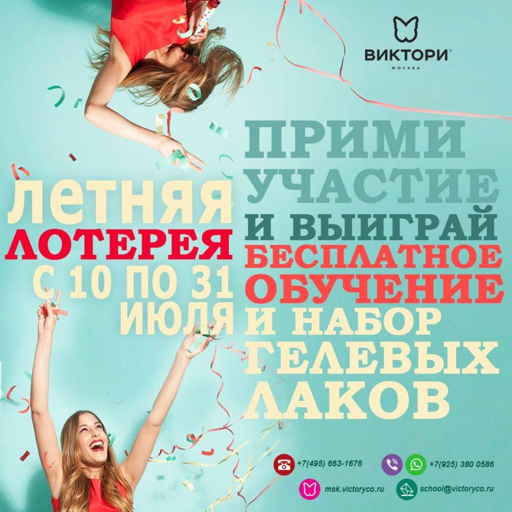 Лотерея в международной школе маникюра ВИКТОРИ