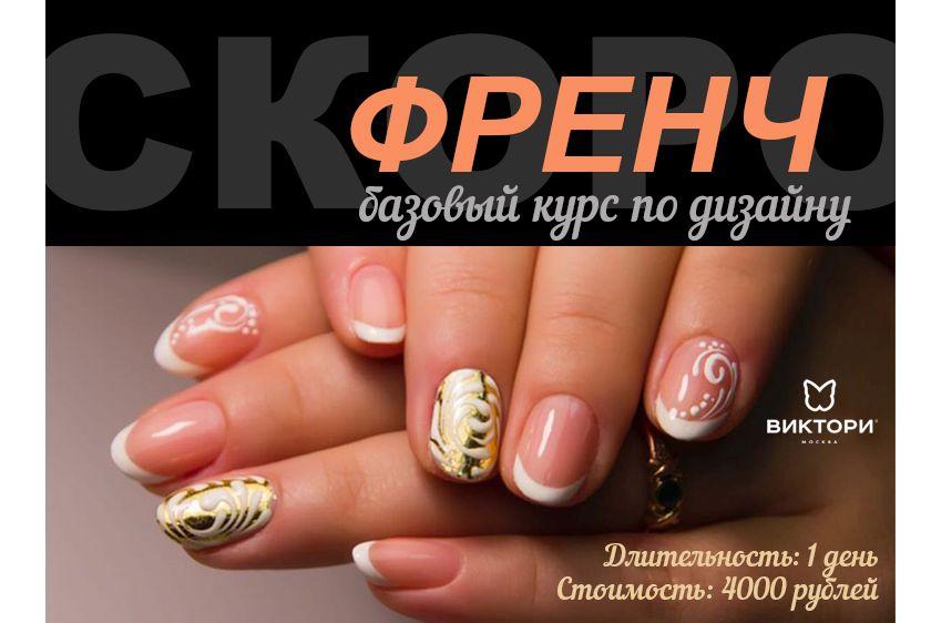 ФРЕНЧ-КУРС. Курс дизайна ногтей в школе маникюра ВИКТОРИ.