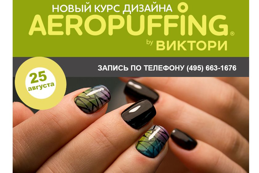 КУРС «AEROPUFFING» 25 АВГУСТА