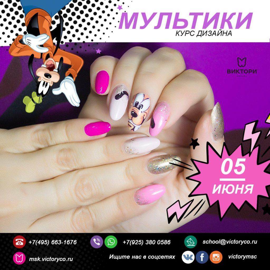 Курс дизайна ногтей МУЛЬТИКИ