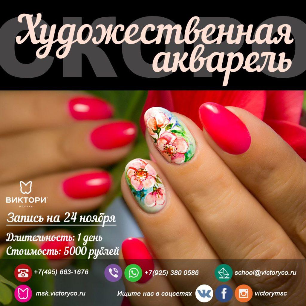 Курс дизайна ногтей ХУДОЖЕСТВЕННАЯ АКВАРЕЛЬ в Школе ВИКТОРИ
