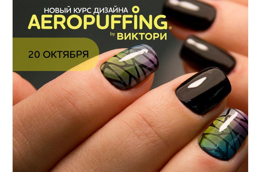 КУРС «AEROPUFFING» 20 ОКТЯБРЯ