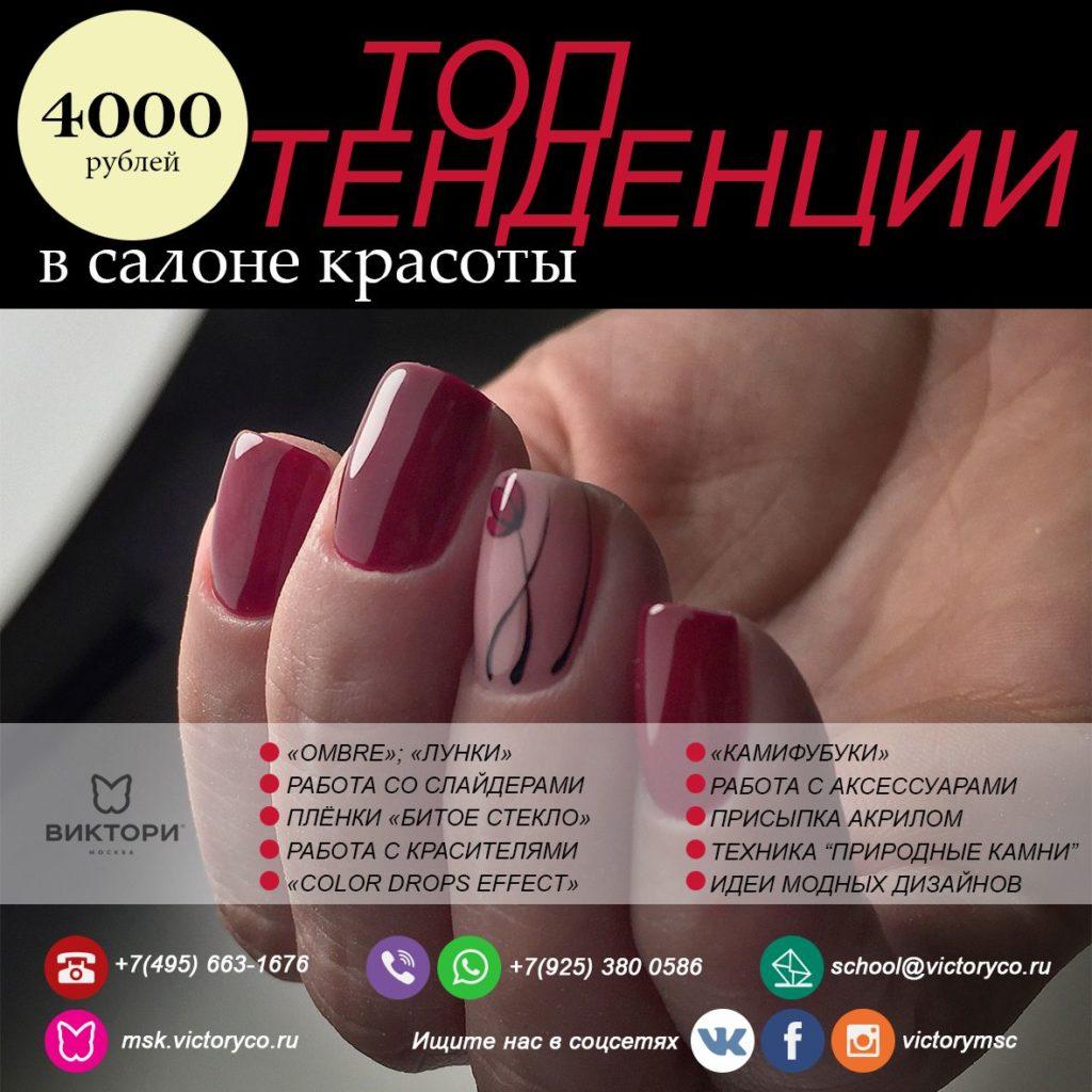 Курс дизайна ногтей для новичков. ТОП ТЕНДЕНЦИИ В ДИЗАЙНЕ НОГТЕЙ.