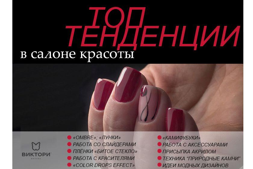ТОП-ТЕНДЕНЦИИ В ДИЗАЙНЕ, 28 НОЯБРЯ