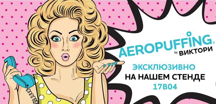 Презентация AEROPUFFING на стенде Учебного Центра ВИКТОРИ