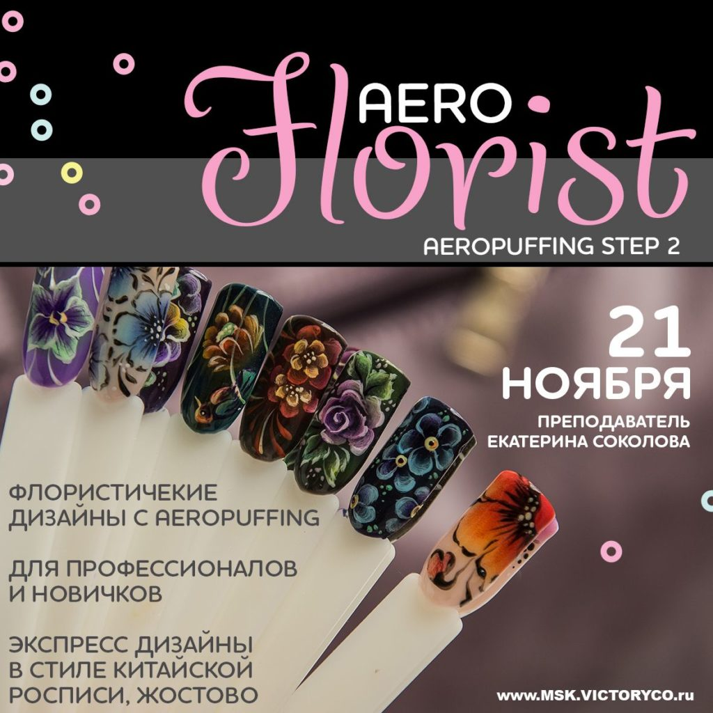 Дизайн ногтей в школе маникюра ВИКТОРИ