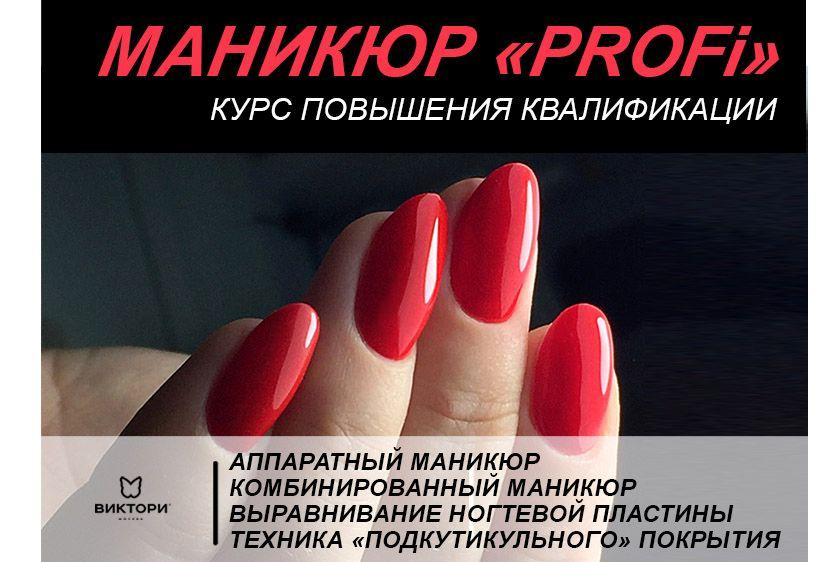 Маникюр «PROFI» В ДЕКАБРЕ