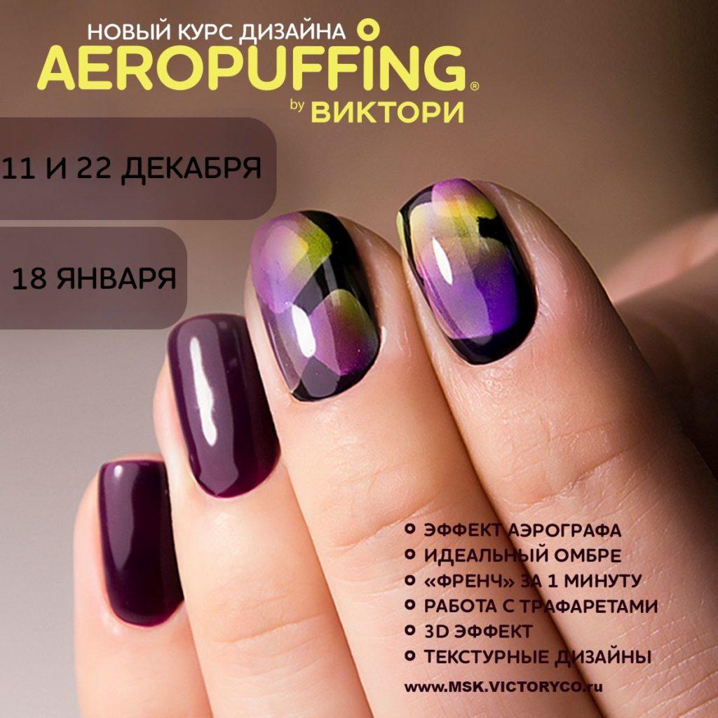 Обучение AEROPUFFING в Москве в Школе ВИКТОРИ