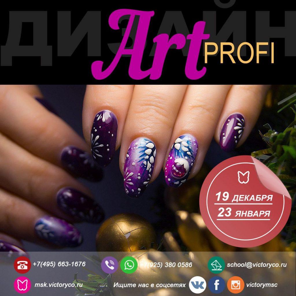 ART-PROFI курс дизайна ногтей