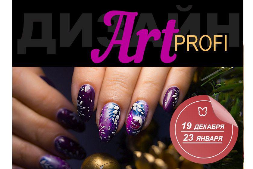 NEW! Курс дизайна ART-PROFI
